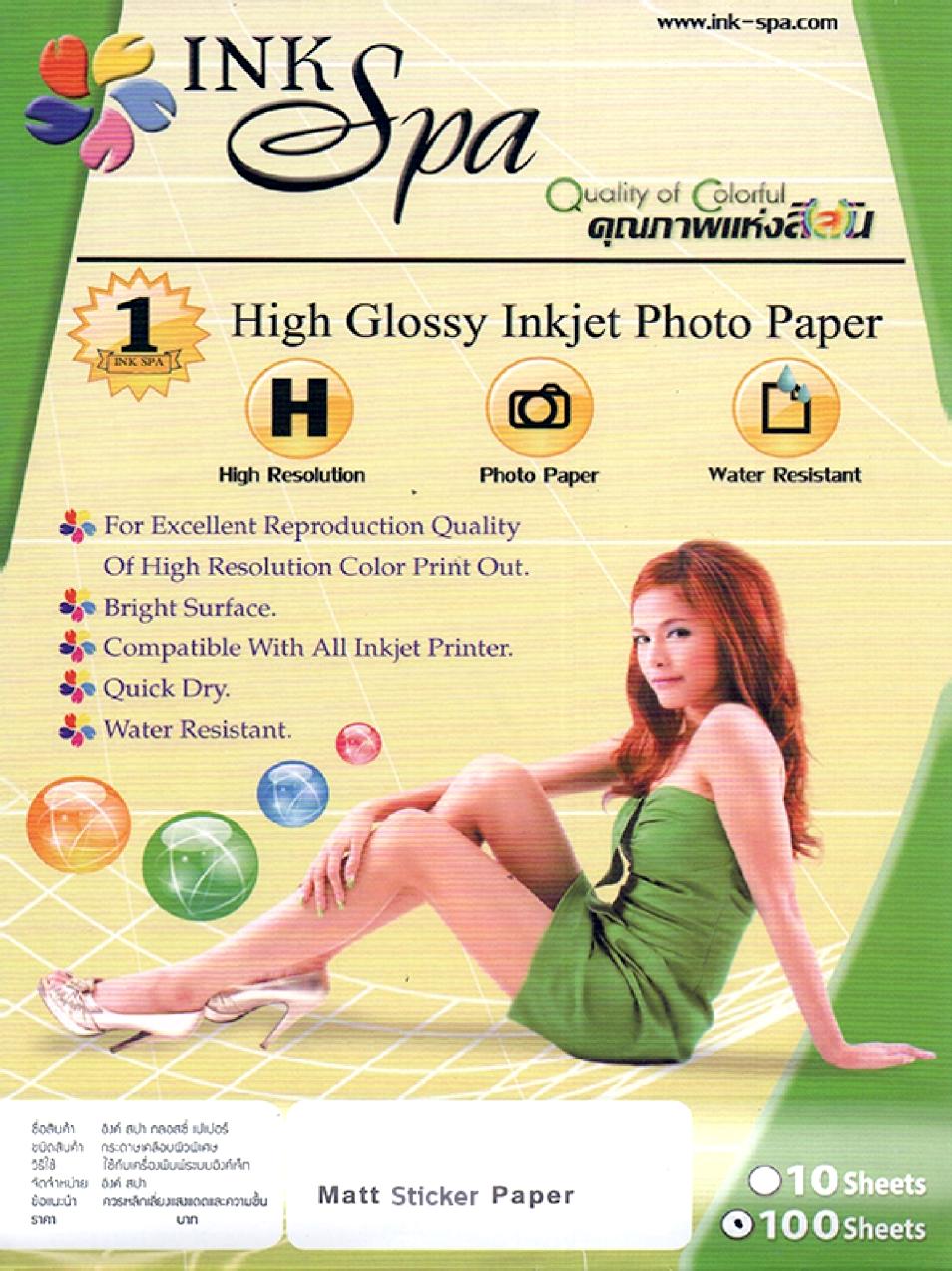 กระดาษสติ๊กเกอร์ Sticker matt สติ๊กเกอร์ สติ๊กเกอร์กันน้ำ
