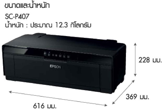 Photo Printer,printer epson,epson printer,เครื่องพิมพ์,เครื่องพิมพ์สีepson,เครื่องพิมพ์epson,เครื่องพิมพ์สี,เครื่องพิมพ์หน้ากว้าง,เครื่องพิมพ์หน้ากว้างepson,เครื่องปริ้น,เครื่องปริ้นepson,เครื่องปริ้นสี,เครื่องพิมพ์สกรีน,