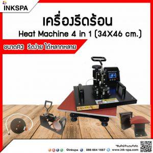เครื่องสกรีน เครื่องสกรีนขนาดเล็ก เครื่องสกรีน Heat traanfer เครื่องสกรีนรีดร้อน Heat Press