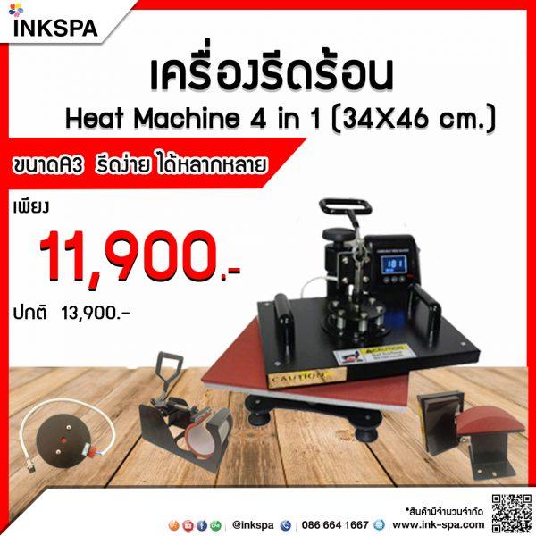 เครื่องสกรีน, เครื่องรีด, 4in1 Giant and slide, Heat Press, Heat Tranfer Machine