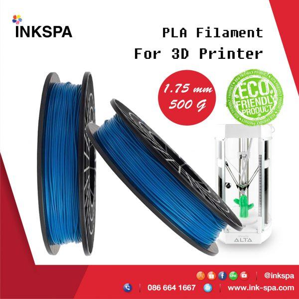 เครื่องพิมพ์ 3 มิติ เครื่องพิมพ์ 3D งานDIY 3D Printer เครื่องพิมพ์ ALTA เส้นใยพลาสติก PLA เครื่องพิมพ์ 3D ALTA FILAMENT