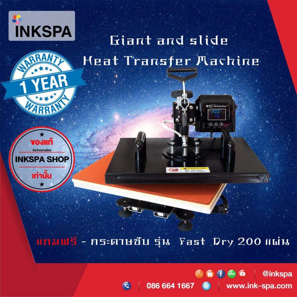 เครื่องรีดร้อน, heat press, giant and slide
