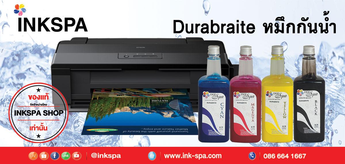 หมุกพิมพ์ หมึกinkspa หมึกกันน้ำ Epson Durabrite หมึกinkspa หมึกพิมพ์กันน้ำ