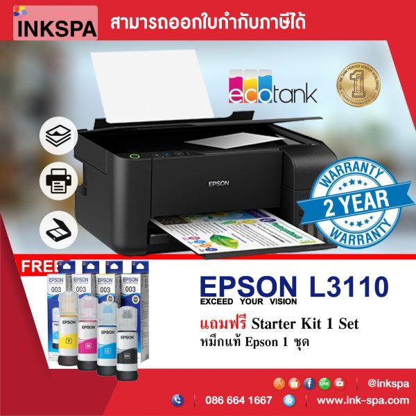 Epson L3110 เครื่องพิมพ์Epson ปริ้นเตอร์ ปริ๊นเตอร์Epson เครื่องพิมพ์เอปสันแอล3110