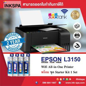EpsoL3150 เครื่องพิมพ์Epson ปริ้นเตอร์ all in one ปริ๊นเตอร์Epson เครื่องพิมพ์wifi