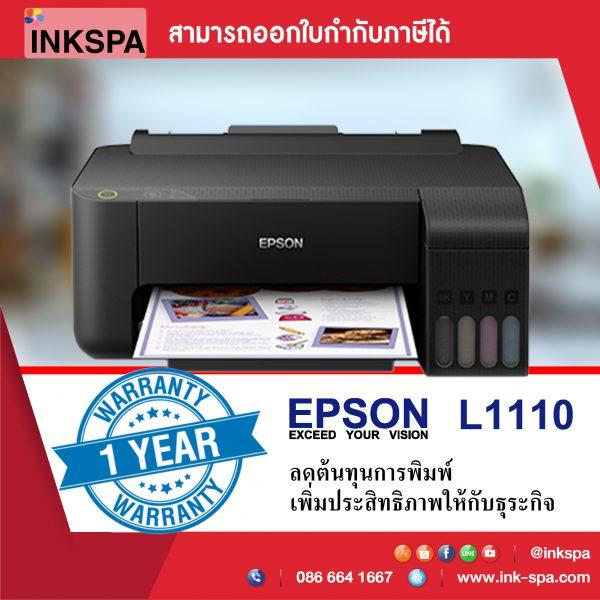 Epson L1110, เครื่องพิมพ์ Epson, Printer Epson, ปริ้นเตอร์, เครื่องพิมพ์