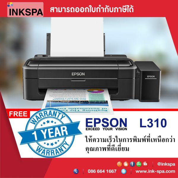 Epson L310 เอปสันแอล310 เครื่องพิมพ์เอปสัน เครื่องปริ้นเอปสัน เอปสันL310 ink tank printer เครื่องพิมพ์เสื้อ