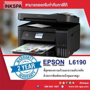 Epson L6190,เครื่องพิมพ์, เครื่องพิมพ์อิงค์เจ็ท,เครื่องพิมพ์ไวไฟ,เครื่องพิมพ์เสื้อ,เครื่องปริ้นเอปสัน, เครื่องพิมพ์เอปสัน