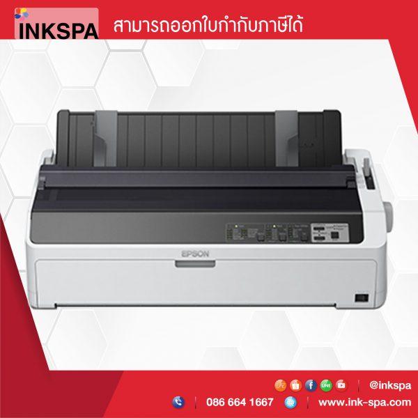 เครื่องพิมพ์, ปริ้นเตอร์, ปริ้นเตอร์ เปสัน, เครื่องพิมพ์ เอปสัน, Epson, Epson Printer, DOT MATRIX Printer, Epson LQ-2090II