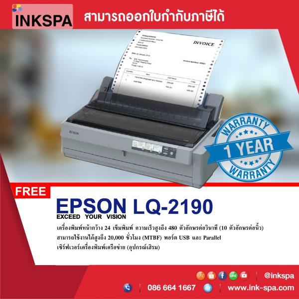 เครื่องพิมพ์, ปริ้นเตอร์, ปริ้นเตอร์ เปสัน, เครื่องพิมพ์ เอปสัน, Epson, Epson Printer, DOT MATRIX Printer, Epson LQ-2190