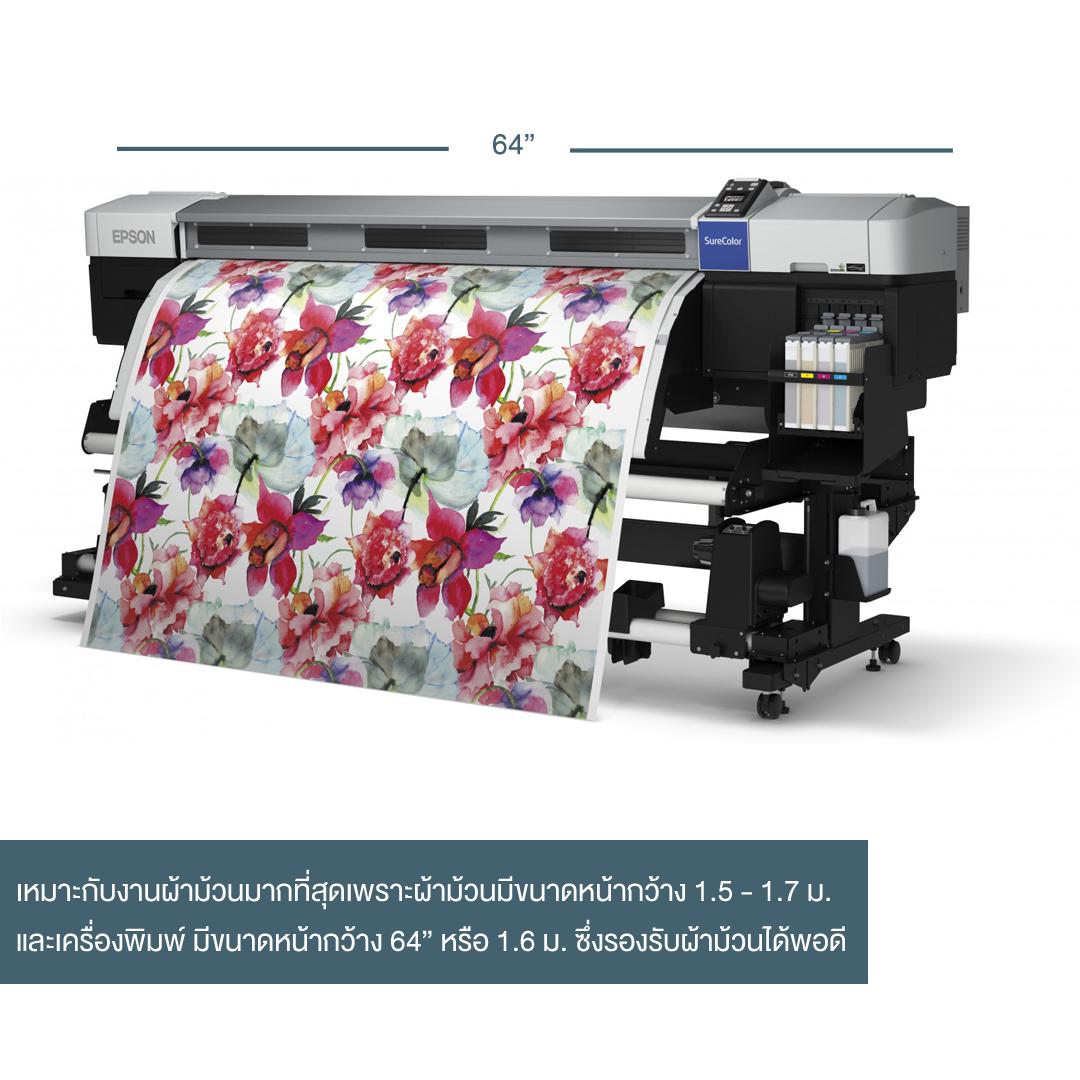Epson F7270, Epson Sublimation Printer, เครื่องพิมพ์ซับลิเมชั่น, เอปสัน F7270
