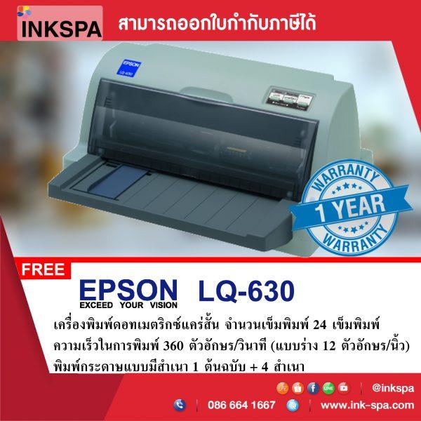 เครื่องพิมพ์, ปริ้นเตอร์, ปริ้นเตอร์ เปสัน, เครื่องพิมพ์ เอปสัน, Epson, Epson Printer, DOT MATRIX Printer, Epson LQ-630