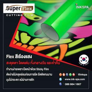 เฟล็ก flex เฟล็กรีดร้อน เฟล็กรีดติดเสื้อ เฟล็กหนังพียู เฟล็กพียู flex PU เฟล็กเรืองแสง เฟล็กหนังPUเรืองแสง