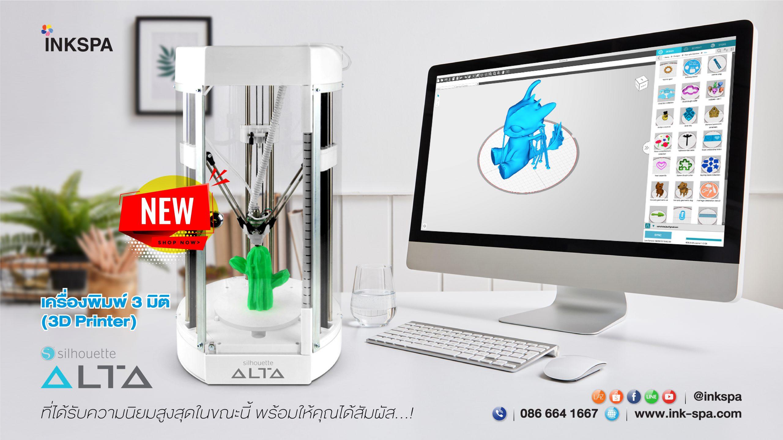 เครื่องพิมพ์ 3 มิติ เครื่องพิมพ์ 3D งานDIY 3D Printer เครื่องพิมพ์ ALTA
