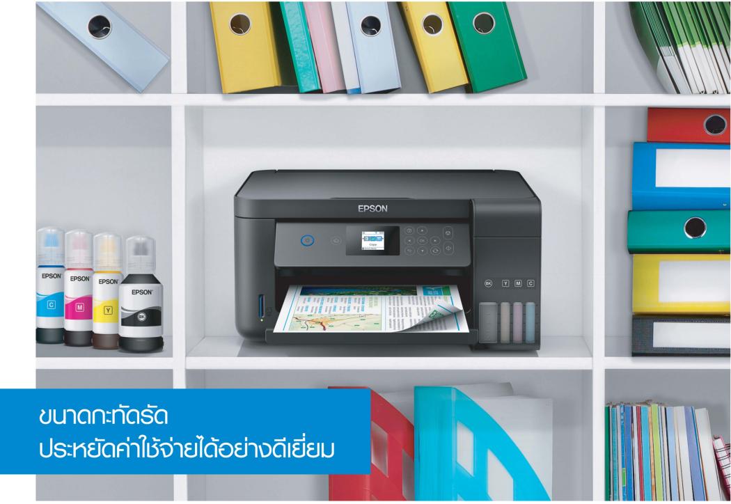 Epson L4160, เครื่องพิมพ์อิงค์เจท, เครื่องพิมพ์, เครื่องพิมพ์เอปสัน,เครื่องพิมพ์เสื้อ