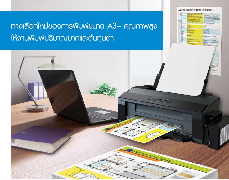 เครื่องพิมพ์EPSON ปริ้นเตอร์EPSON EPSONPrinter เครื่องพิมพ์เอปสัน EPSON L1300 เครื่องพิมพ์ขนาดA3+