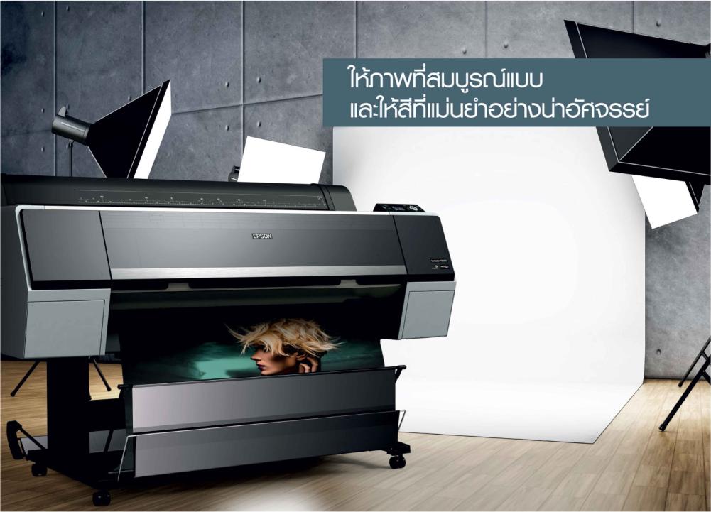 Epson sc-p6000,Epson sc-p7000,Epson sc-p8000,Epson sc-p9000,เครื่องพิมพ์อิงค์เจ็ทepson,printer epson,epson printer,เครื่องพิมพ์,เครื่องพิมพ์สีepson,เครื่องพิมพ์epson,เครื่องพิมพ์สี,เครื่องพิมพ์หน้ากว้าง,เครื่องพิมพ์หน้ากว้างepson,เครื่องปริ้น,เครื่องปริ้นepson,เครื่องปริ้นสี,เครื่องพิมพ์สกรีน,