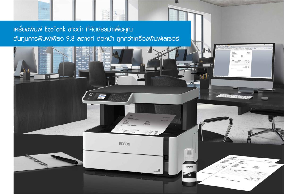 เครื่องพิมพ์ขาวดำ, Epson M1100, เครื่องพิมพ์ Epson, Printer Epson, ปริ้นเตอร์, เครื่องพิมพ์
