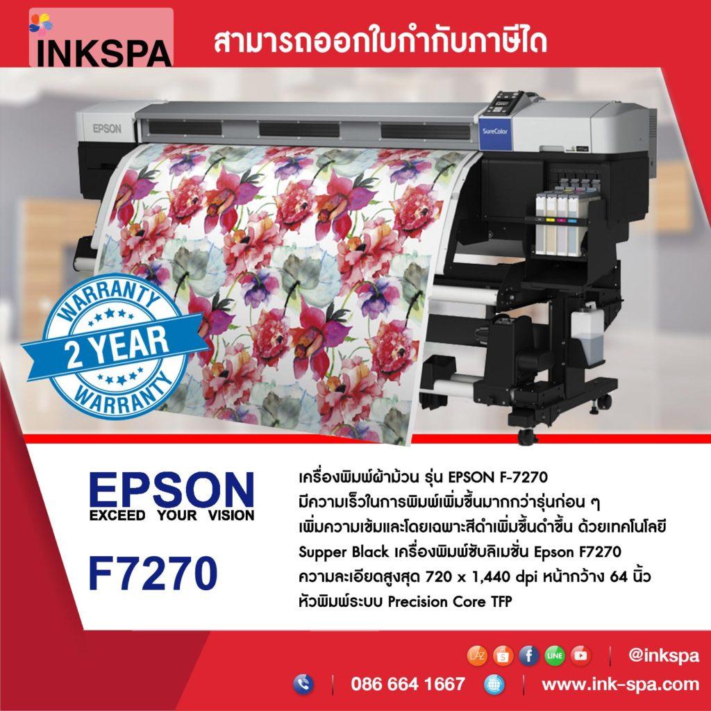 epson f7270 เครื่องพิมพ์ซับลิเมชั่น เครื่องสกรีน เครื่องรีดร้อน