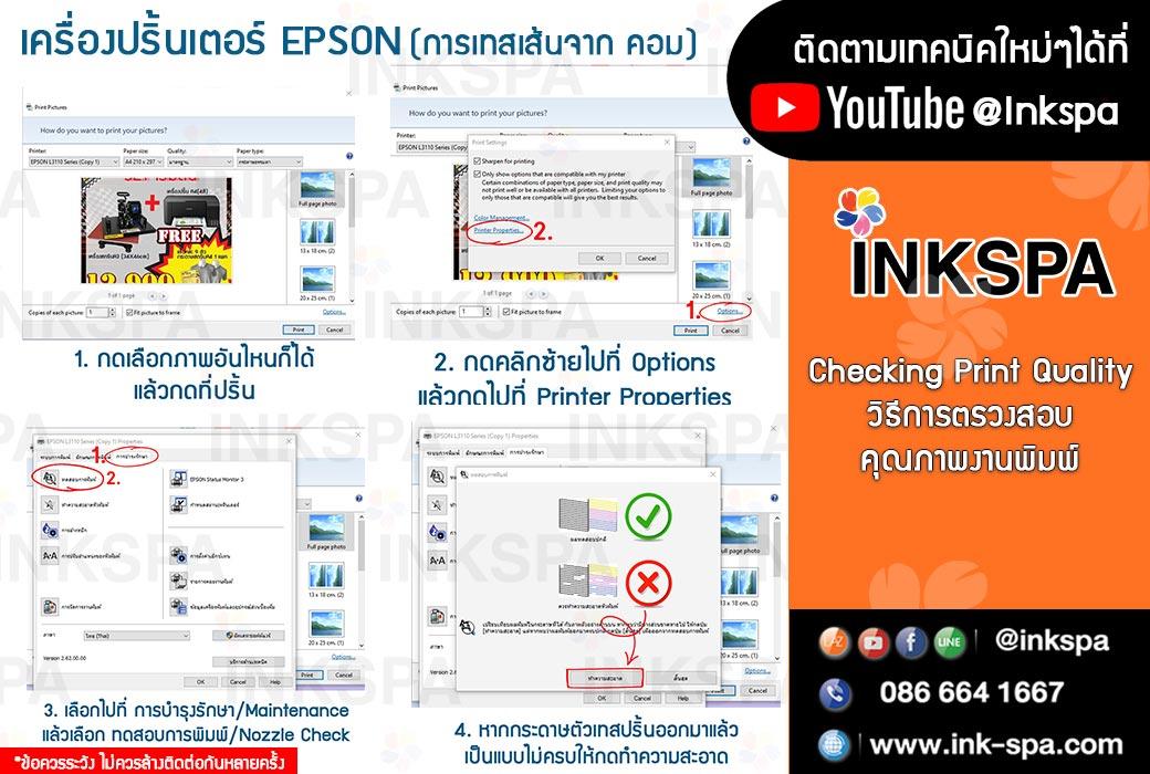 เครื่องพิมพ์, เอปสัน, หมึกพิมพ์, วิธีชาร์ตหมึก, printer, epson, how to,เครื่องพิมพ์อิงค์เจ็ท,epson sc-p807