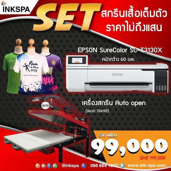 epson t3130x, เครื่องพิมพ์ซับ , เครื่องสกรีน , เครื่องพิมพ์ตั้งโต๊ะ , เครื่องพิมพ์เอ1, t3100x , เครื่องพิมพ์หน้ากว้าง , ปริ้นเตอร์ซับลิเมชั่น