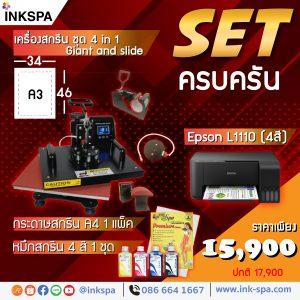 เครื่องพิมพ์ Epson L1110, เครื่องสกรีน 4in1 Giant and slide, เครื่องพิมพ์ เอปสัน, เอปสัน L1110, 4in1, เครื่องสกรีน, Heat Press, Heat Tranfer Machine