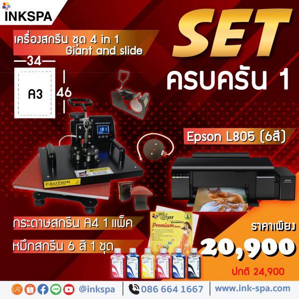 เครื่องพิมพ์ Epson L805, เครื่องสกรีน 4in1 Giant and slide, เครื่องพิมพ์ เอปสัน, เอปสัน L1110, 4in1, เครื่องสกรีน, Heat Press, Heat Tranfer Machine