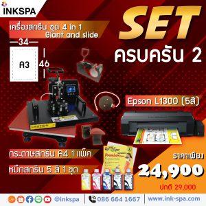 เครื่องพิมพ์ Epson L1300, เครื่องสกรีน 4in1 Giant and slide, เครื่องพิมพ์ เอปสัน, เอปสัน L1110, 4in1, เครื่องสกรีน, Heat Press, Heat Tranfer Machine
