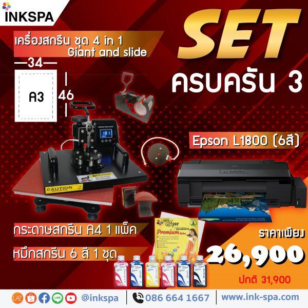 เครื่องพิมพ์ Epson L1800, เครื่องสกรีน 4in1 Giant and slide, เครื่องพิมพ์ เอปสัน, เอปสัน L1110, 4in1, เครื่องสกรีน, Heat Press, Heat Tranfer Machine