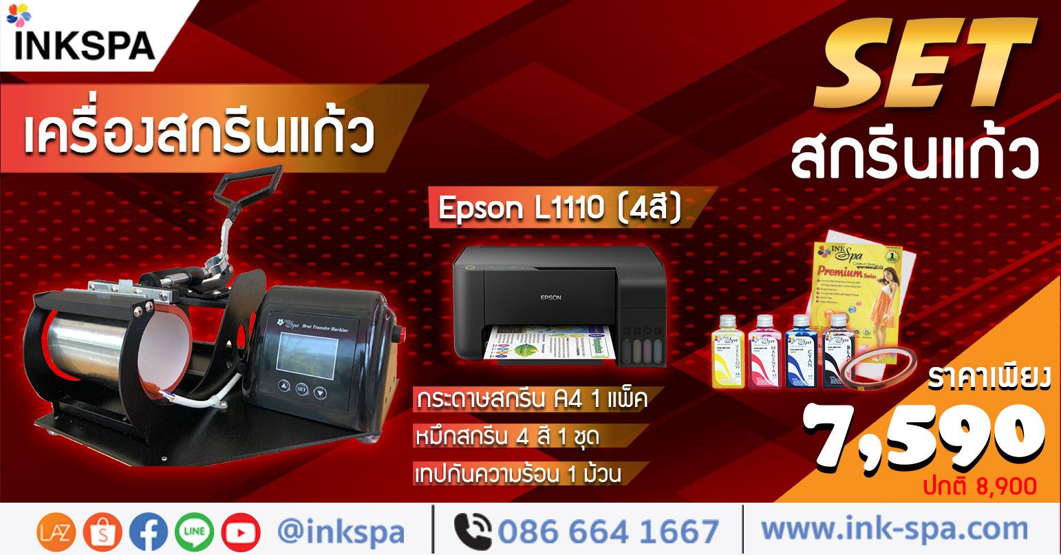 เครื่องสกรีนแก้ว, เครื่องพิมพ์ Epson L1110, แก้วสกกรีน. แก้วสกรีนซับลิเมชั่น