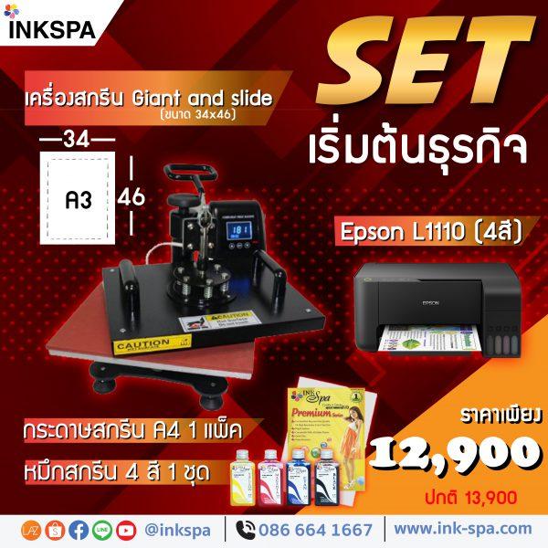 เครื่องพิมพ์เอปสัน, Epson L1110, เครื่องสกรีน, เครื่องสกรีนขนาดเล็ก, Heat traanfer, Heat Press