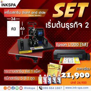 เครื่องพิมพ์เอปสัน, Epson L1300, เครื่องสกรีน, เครื่องสกรีนขนาดเล็ก, Heat traanfer, Heat Press