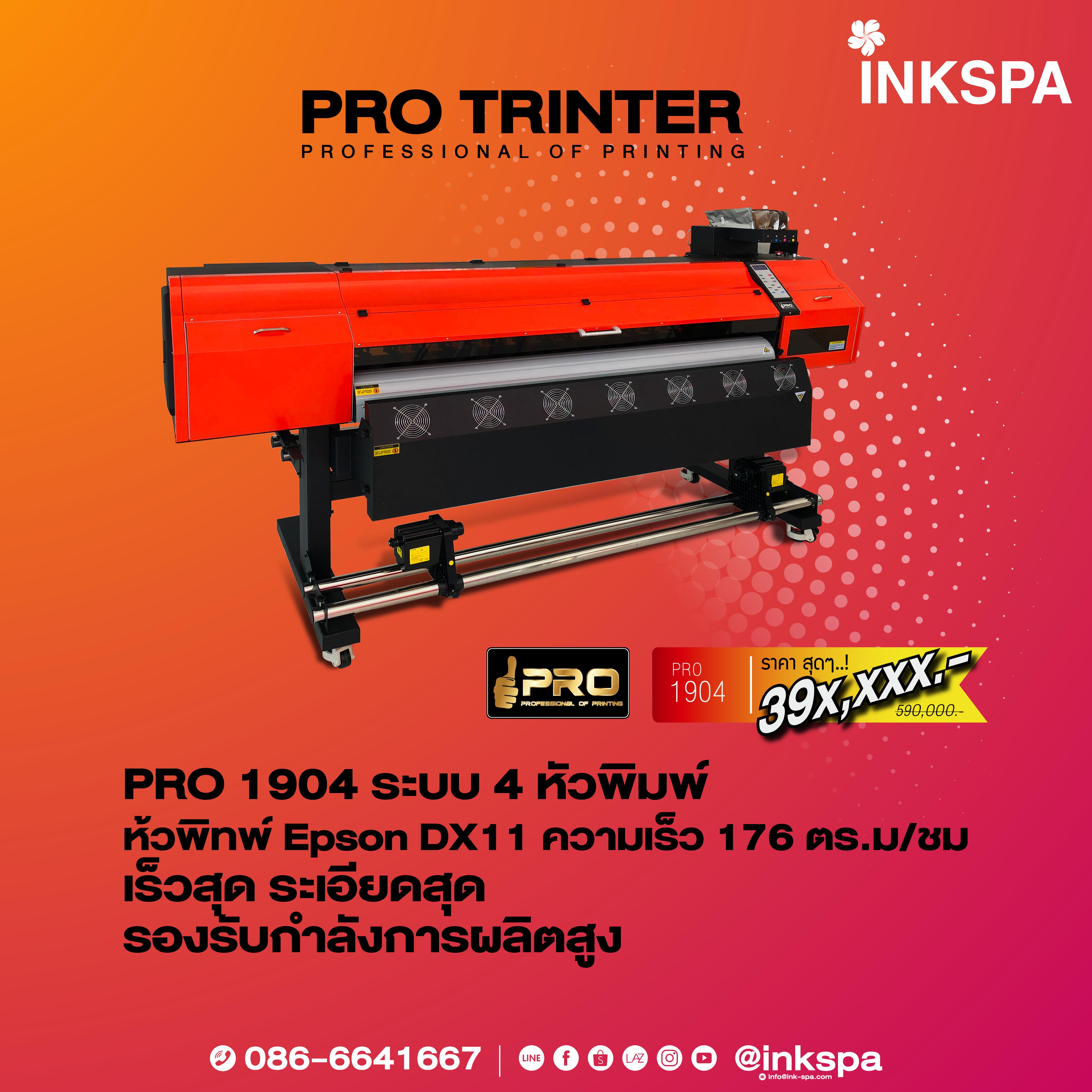 Pro Printer เครื่องพิมพ์ซับ, เครื่องพิมพ์เสื้อ , เครื่องพิมพ์ซับลิเมชั่น,เครื่องสกรีนเสื้อ