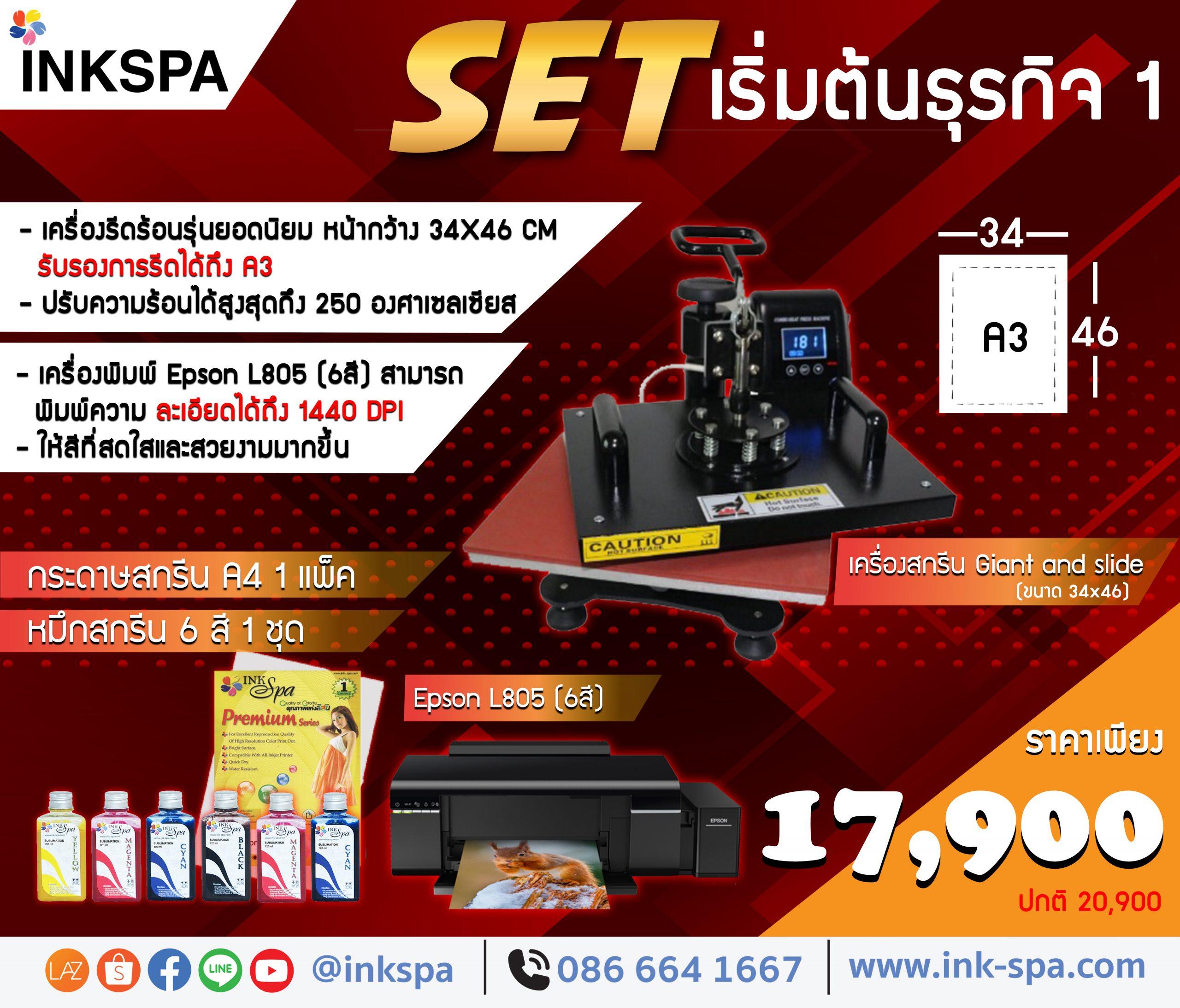 Epon L805, เครื่องพิมพ์ Epson, Heat Transfer, เครื่องรีด, เครื่องสกรีน