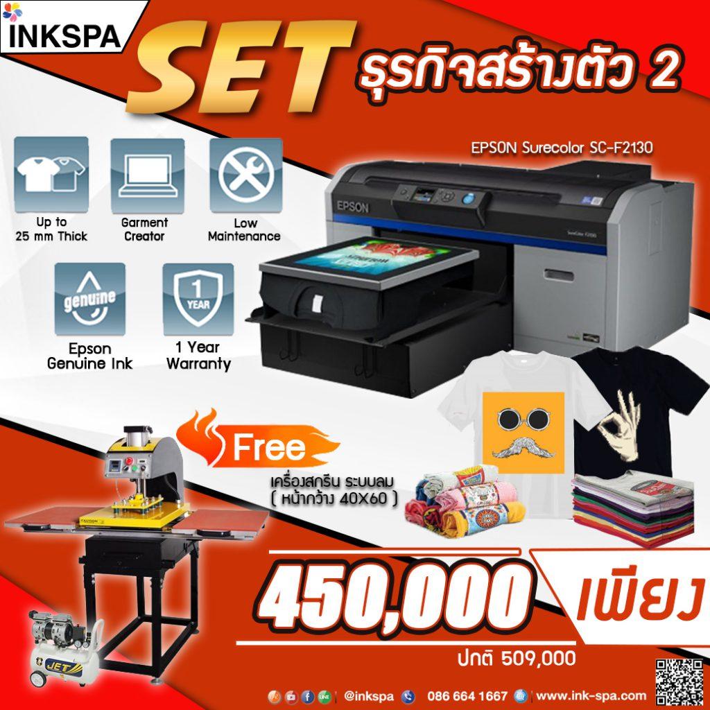 Epson F2130, เครื่องพิมพ์ DTG, เครื่องพิมพ์เสื้อ, DTG Printer, เครื่องสกรีน, เครื่องรีด, Heat Transfer