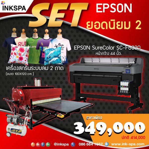 Epson F6330, เครื่องพิมพ์ Epson, เครื่องพิมพ์ Siblimation, เครื่องพิมพ์เสื้อ, เครื่องสกรีนเสื้อ, เครื่องพิมพ์ซับลิเมชั่น