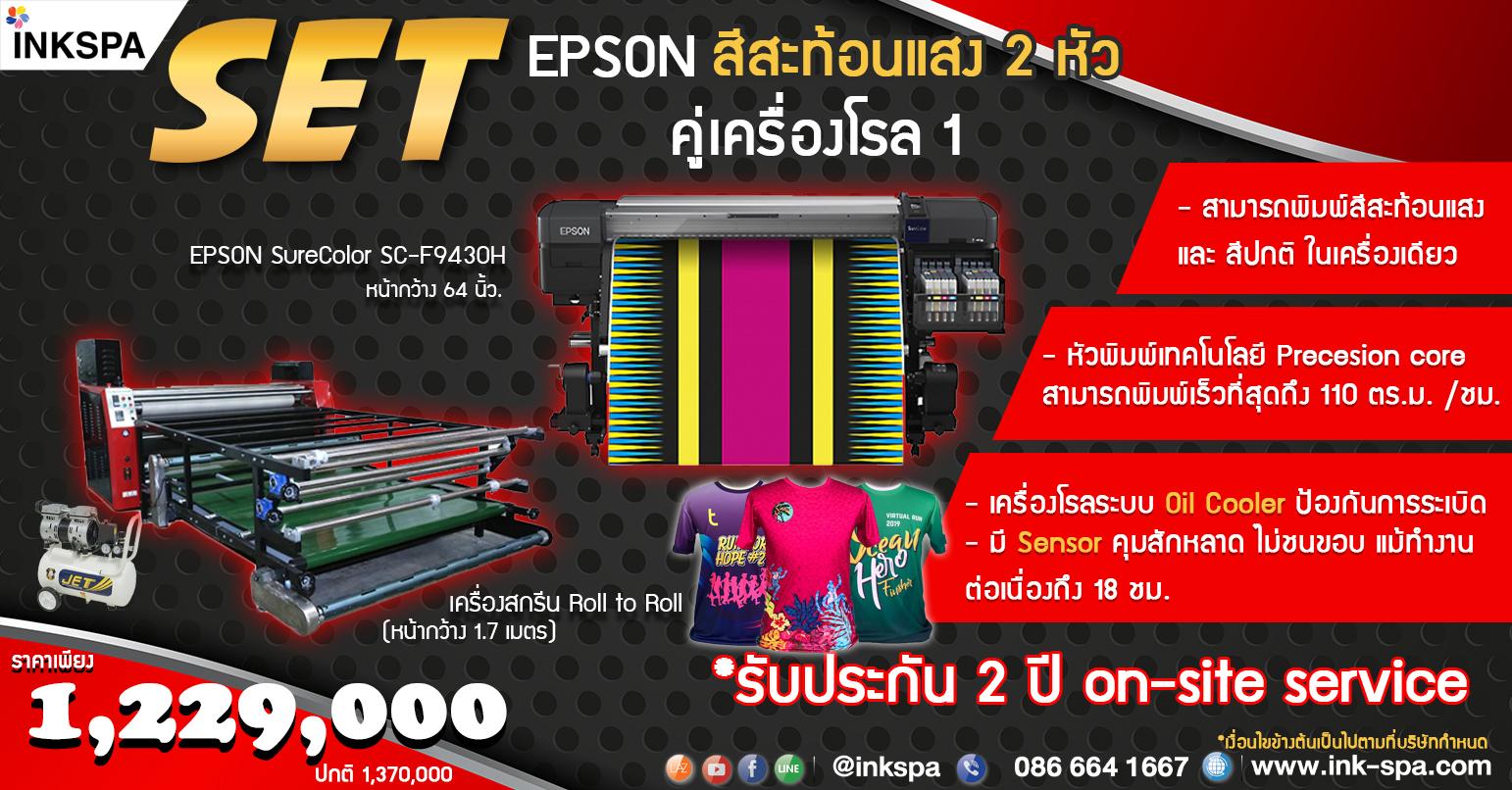 Epson F9430H, Sublimation Printer, เครื่องพิมพ์ Epson, เครื่องพิมพ์สีสะท้อนแสง, เครื่องสกรีนเสื้อ, เครื่องพิมพ์เสื้อ, เสื้อสีสะท้อนแสง