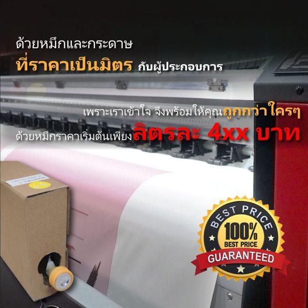 sublimation printer, เครื่องพิมพ์ซับเลเมชั่น, เครื่องพิมพ์เสื้อ. เครื่องสกรีนเสื้อ
