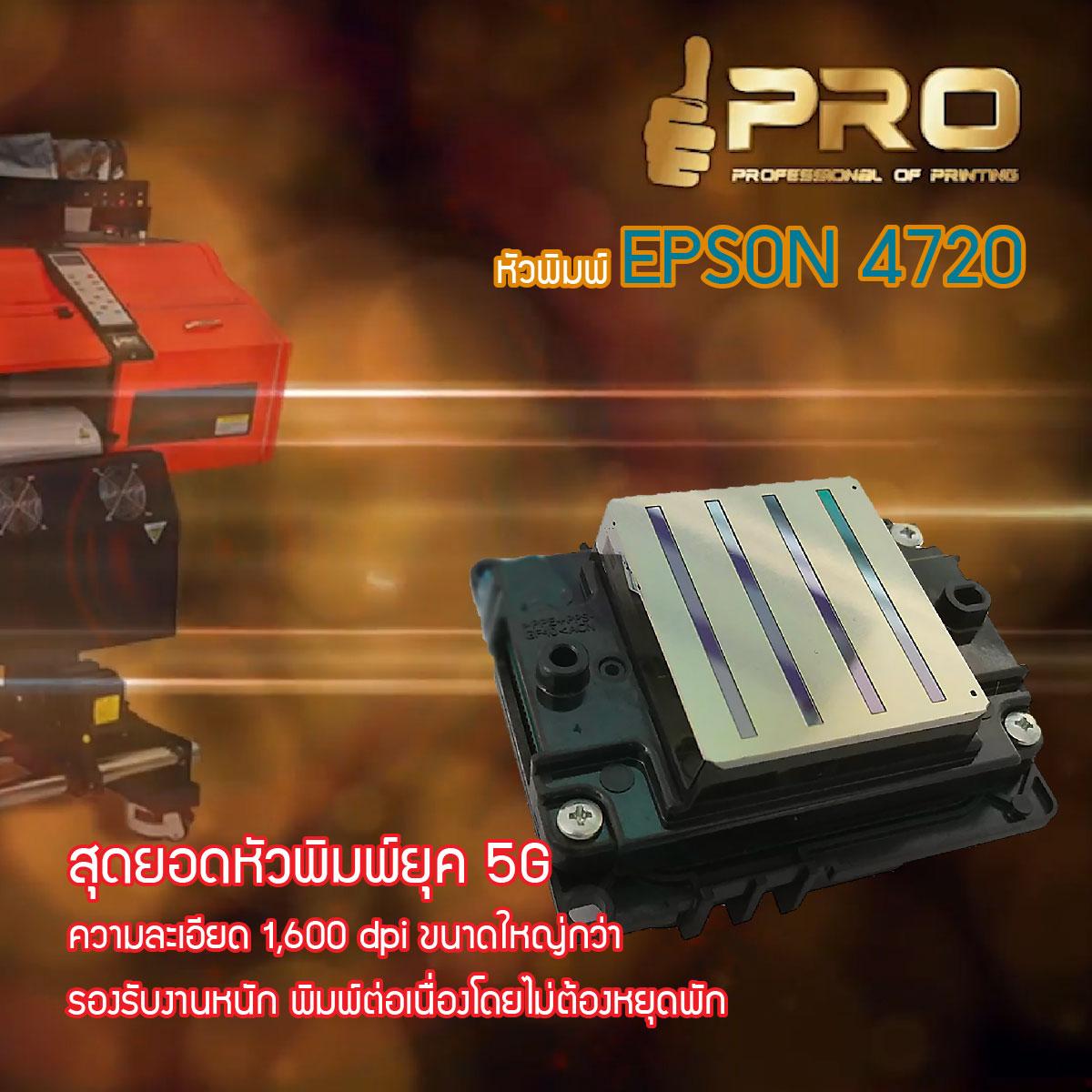 print head, หัวพิมพ์, เอปสัน, epson, 4720, pro printer, โปร ปริ้นเตอร์