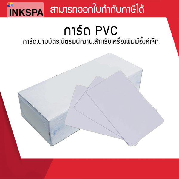 การ์ด PVC การ์ด,นามบัตร,บัตรพนักงาน,สำหรับเครื่องพิมพ์อิ้งค์เจ๊ท