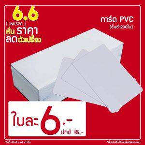 บัตร PVC, PVC Card, บัตรสำหรับสกรีน, การ์ด พีวีซี,