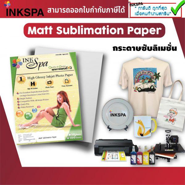 Matt Sublimation Paper กระดาษด้าน กระดาษแมท กระดาษซับ กระดาษ matt