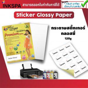 กระดาษสติ๊กเกอร์ Sticker Glossy กระดาษสติ๊กเกอร์กรอซซี่ สติ๊กเกอร์กันน้ำ