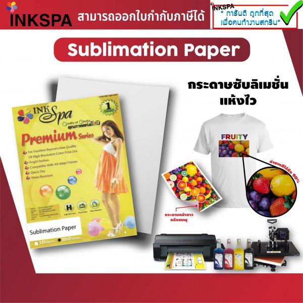 Sublimation-Paper,กระดาษสกรีนหน้าขาวหลังชมพู,กระดาษสกรีนงานซับลิเมชั่น,