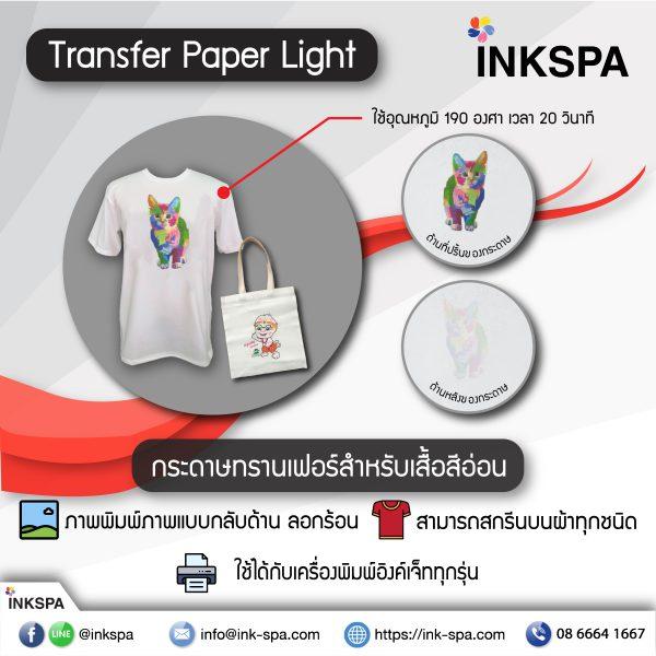 กระดาษทรานเฟอร์ Tranfer paper Light กระดาษทรานเฟอรืไล้ กระดาษทรานเฟอร์ Tranfer Paper