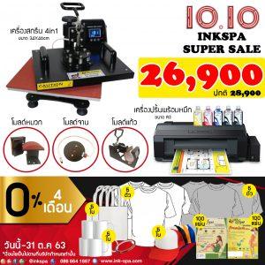 เครื่องสกรีน, เครื่องรีด, 4in1 Giant and slide, Heat Press, Heat Tranfer Machine, Epson L3110 เครื่องพิมพ์Epson ปริ้นเตอร์ ปริ๊นเตอร์Epson เครื่องพิมพ์เอปสันแอล1300