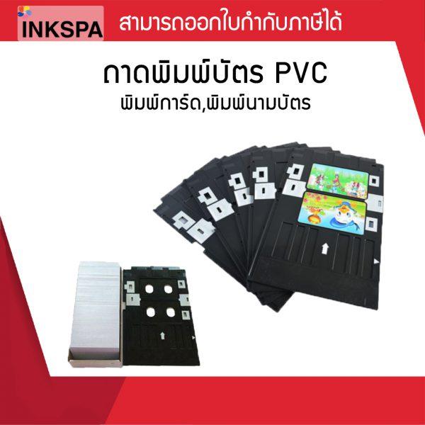 ถาดปริ้นบัตร ถาดพิมพ์การ์ด PVC L800 L805 L850 / T60 สำหรับเครื่องปริ้น Epson