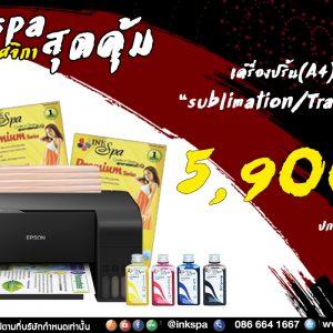 เครื่องพิมพ์, เอปสัน L3110, epson, ซับลิเมชั่น, ทรานเฟอร์