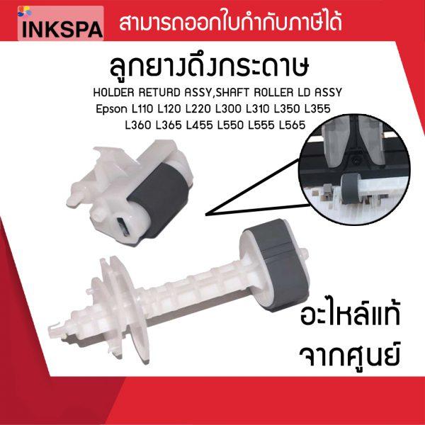 ลูกยางดึงกระดาษ ,ลูกยางสำหรับเครื่องพิมพ์ EPSON ,ลูกยางอะไหล่แท้จากศูนย์ สำหรับแก้ไขปัญหากระดาษไม่ฟีด/ไม่ดูดเข้าเครื่อง- ใช้สำหรับแก้ไขปัญหากระดาษติด/ยับ/แจม