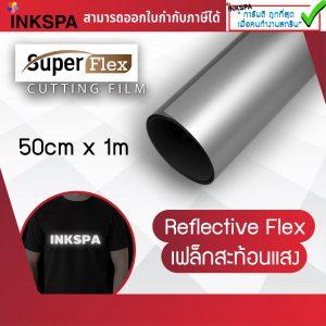 Flex Reflective เฟล็ก รีเฟคทีฟ เฟล็กสะท้อนแสง เป็นสติ๊กเกอร์เนื้อนิ่มเนียนไปกับเนื้อผ้า มีความยืดหยุ่น